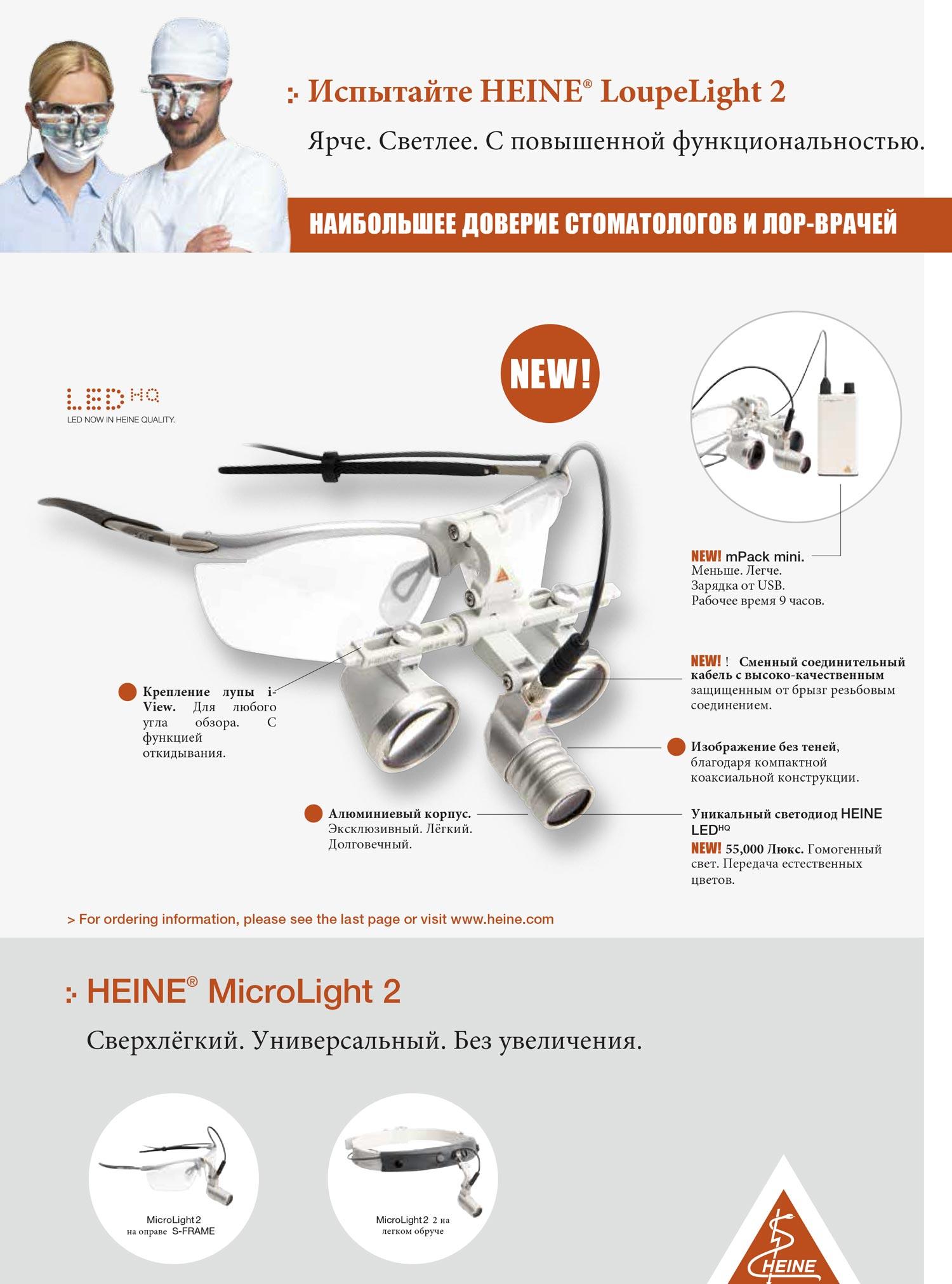 HEINE LED LoupeLight 2 - компактная светодиодная модель лампы – теперь еще ярче!