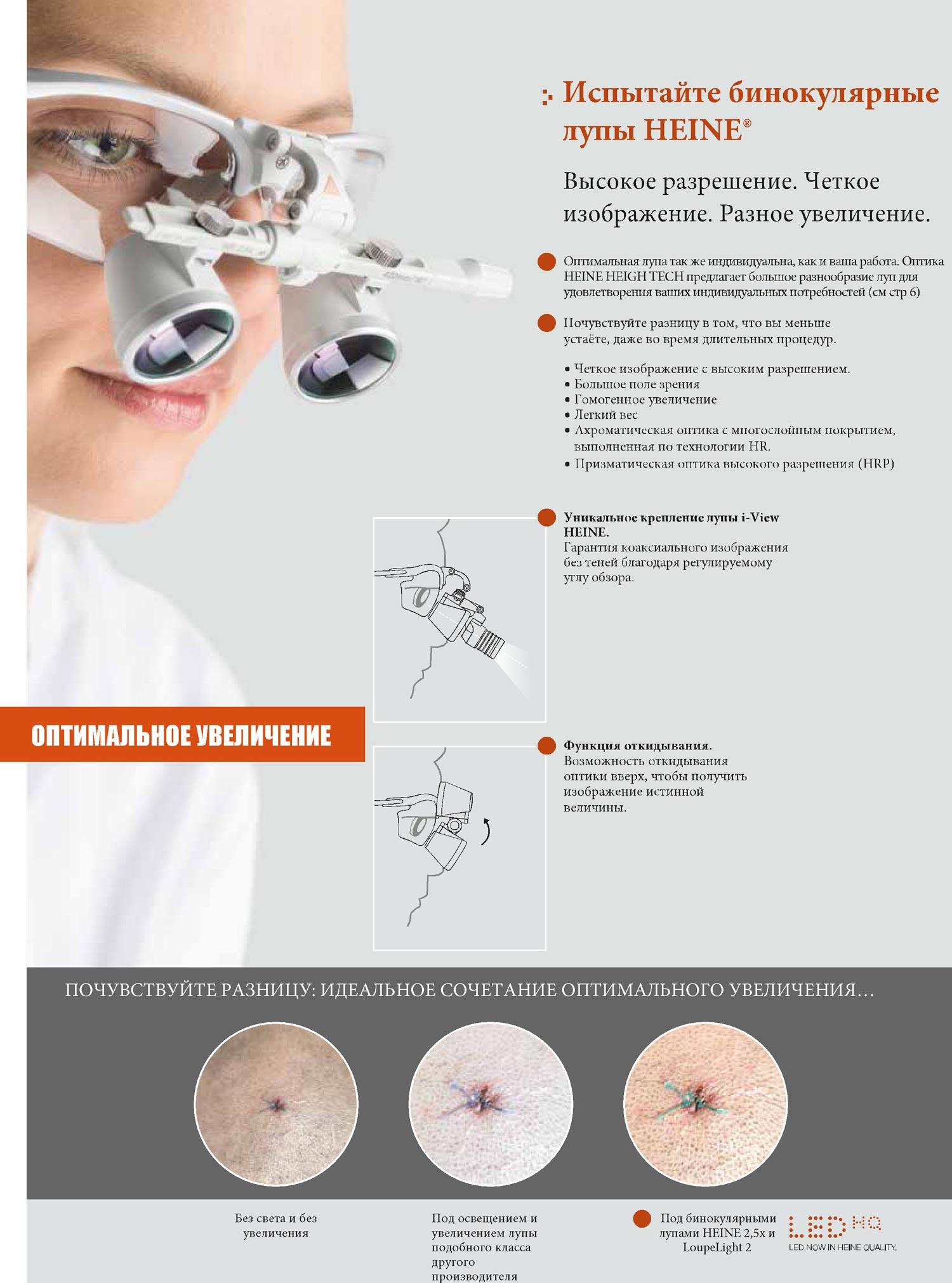 Бинокулярная оптика - фото Бинокулярные лупы HEINE по выгодной цене
