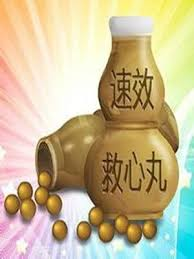 Скороя помощь сердцу Таблетки Сусяо цзю си вань. Suxiao Jiuxin Wan.150 шт - фото Похожее изображение