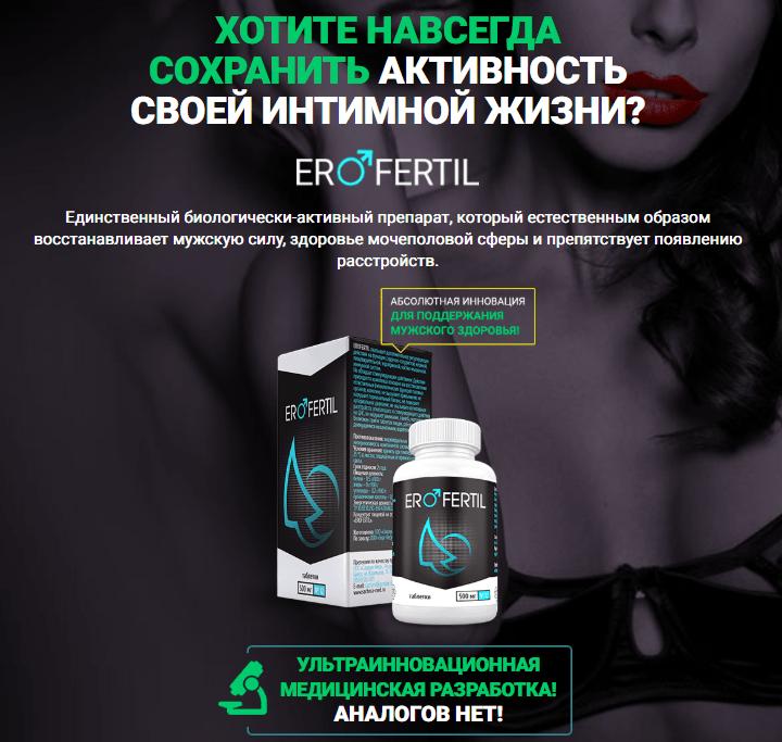 Erofertil промо