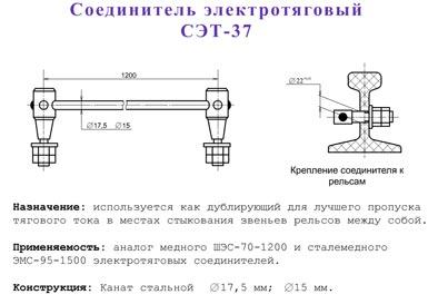 Соединитель электротяговый СЭТ-37 - фото Нажмите для увеличения