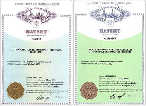 """Патенты, выданные на аппарат """"СОЭКС"""" и принцип определения концентрации нитратов (нажмите для увеличения)"""