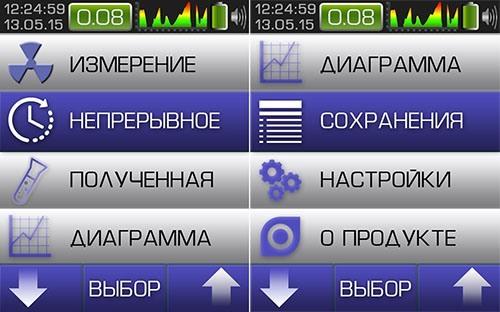 """Дозиметр """"СОЭКС 01М"""" оснащен интуитивно понятным русскоязычным меню, управлять которым можно с помощью кнопок на корпусе аппарата"""