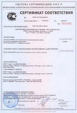 """Сертификат ГОСТ Р, выданный на модель """"СОЭКС"""" (нажмите на изображение, чтобы увеличить)"""