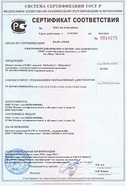 """Сертификат ГОСТ Р, выданный на экотестер """"СОЭКС"""" (нажмите для увеличения)"""