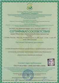 """Сертификаты ГОСТ Р на экотестер """"Соэкс"""" и детектор """"Импульс"""", а также сертификат соответствия нормам ISO компании-производителя (изображение увеличивается по клику)"""