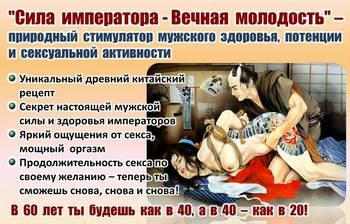 povyshenie-potentsii-5-sila-imperatora-350h224.jpg