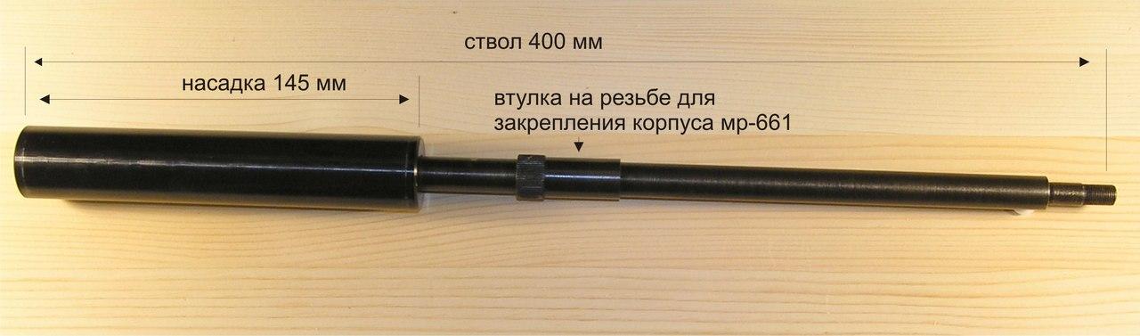 Удлинитель ствола для МР-661к (Дрозд) - фото 1