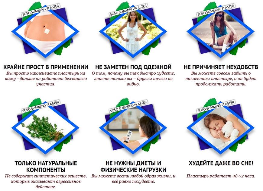 Картинки по запросу soso slimming patch
