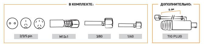 Горелка TIG 25 250A (100%), M12x1, газ 1/4G, вода 3/8G, 4m-с упр. разъёмами 2-3-5pin - фото 1