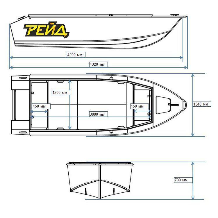 Схема и размеры лодки Рейд 420