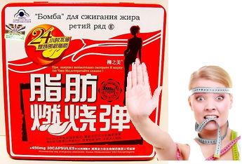 Картинки по запросу китайские таблетки для похудения png