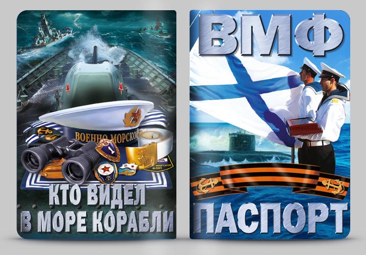 """Заказать обложку на паспорт """"ВМФ"""" в интернет-магазине"""