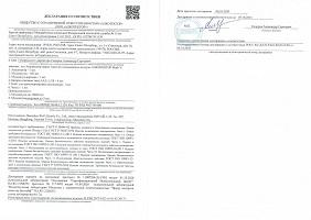 Сопроводительные документы на алкотестер Алкотектор MARK V (МАРК 5)