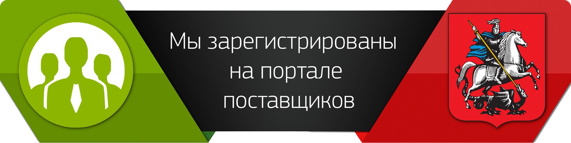 О нас - фото portal_postavschikov.jpg