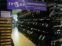 GrantAuto. ru - фото company_photo_9_small.jpg