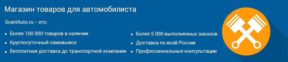 GrantAuto. ru - фото company_banner.jpg